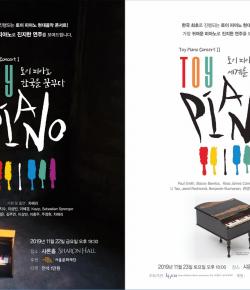 Papyeon uruppförs @Toy Music Festival, Seoul, Sydkorea