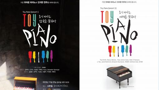 'Papyeon' world premiere @Toy Music Festival, Seoul, South Korea